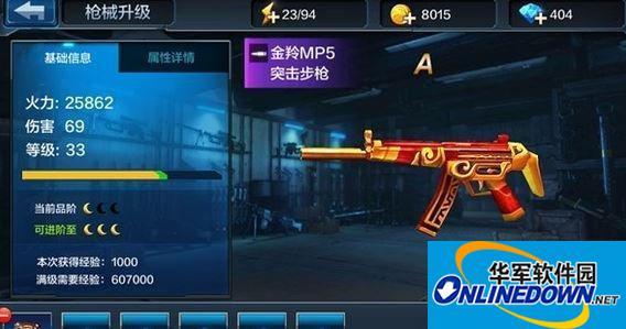 全民突击紫色A级枪械怎么升级 紫色A枪升级方法解析