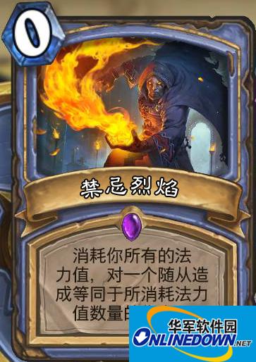 炉石传说禁忌烈焰怎么获得 禁忌烈焰好用吗