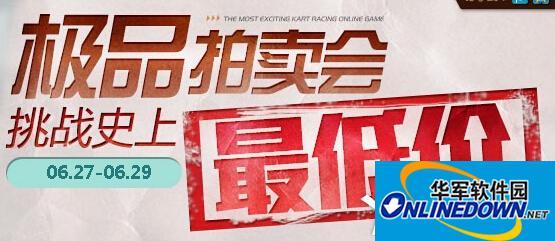 QQ飛車大百科:極品拍賣會活動內容介紹