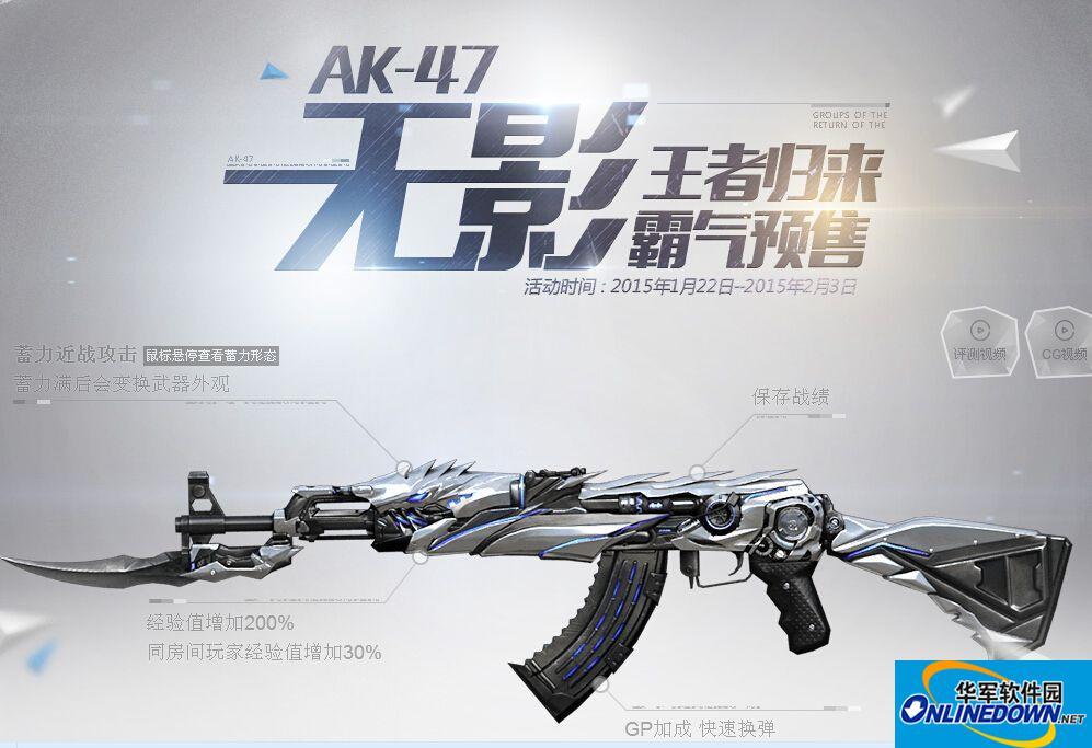 穿越火线大百科:AK47无影
