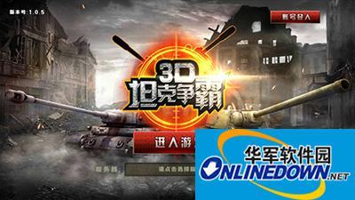 3D坦克争霸新手攻略:坦克怎么选择