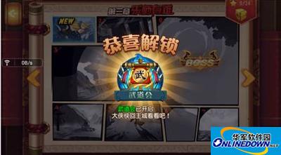 功夫熊猫武道会怎么玩?功夫熊猫武道会玩法介绍