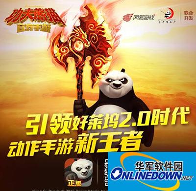 《功夫熊猫》手游组队玩法大揭秘