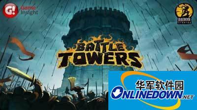 《战争高塔》建筑兵种属性布阵攻略