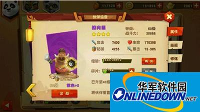 《功夫熊猫3》猪肉圆攻略
