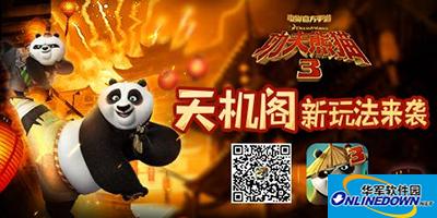 《功夫熊猫3》手游创意玩法劲爆来袭