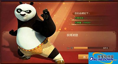 功夫熊猫官方手游金蟾高伤害攻略