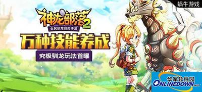 《神龙部落2》副本介绍