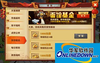《功夫熊猫3》面馆基金超值回馈