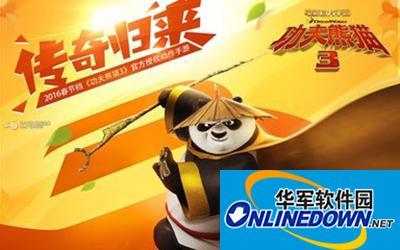 功夫熊猫3秘籍夺宝怎么玩?秘籍夺宝全攻略