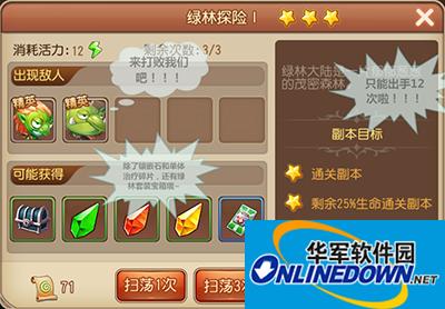 弹弹岛2精英绿林探险I三星通关攻略