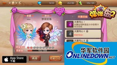 弹弹岛2结婚系统怎么玩?结婚系统玩法攻略