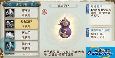 诛仙手游法宝紫金葫芦如何获取?紫金葫芦属性技能解读