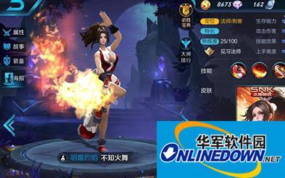 王者荣耀不知火舞火焰山怎么玩?火焰山玩法技巧攻略