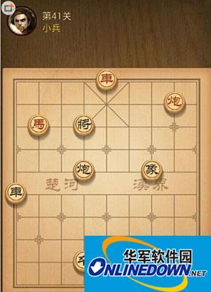 天天象棋41关怎么过?天天象棋41关过关攻略