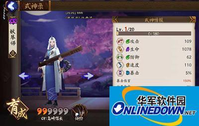 阴阳师式神大百科:妖琴师