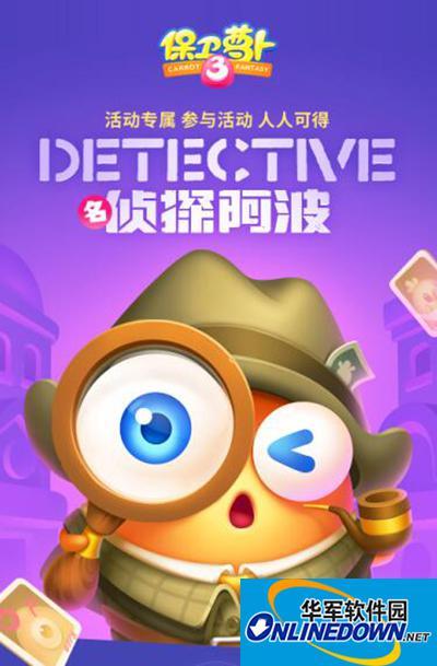 保卫萝卜3新角色侦探阿波来袭 侦探阿波获取攻略