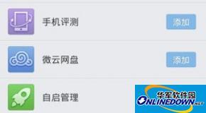 腾讯手机管家保护手机QQ