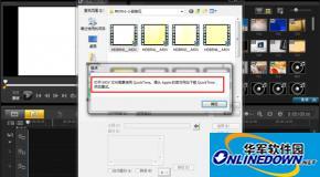 会声会影X5打不开MOV(3GP MPEG4)格式怎么办?