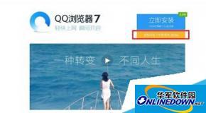 qq浏览器微信版怎么下载?