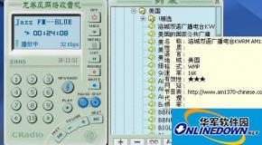 怎樣用龍卷風網絡收音機學外語