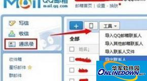 如何把QQ邮箱通讯录导入outlook
