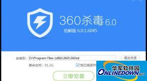 360杀毒软件6.0版装置步调