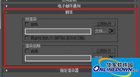 3dmax渲染自动关机 3dmax渲染完自动关机