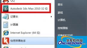 3dmax怎么贴图 贴图的教程 3dmax贴图怎么贴