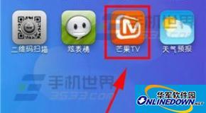 芒果TV怎么清空搜索历史?