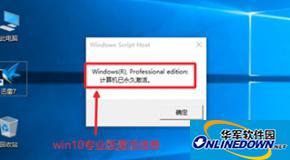 Win10专业版永久激活教程