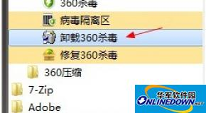 360杀毒6.0版如何卸载?