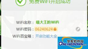 猎豹免费wifi修改密码教程?