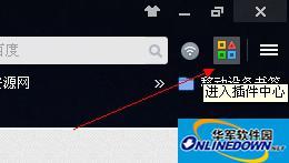 UC浏览器电脑版怎么删除插件