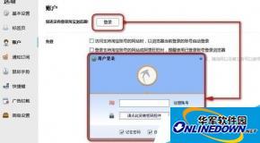 淘宝浏览器怎么注册账号?