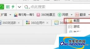 360浏览器win10版截图在哪里?怎么利用360浏览器截图