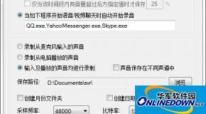 楼月Skype录音软件使用方法