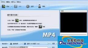 MP4格式轉換器軟件選哪種可以輸出高清mp4格式