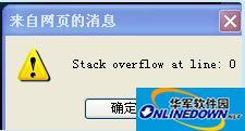 电脑打开暴风影音提示stackoverflowatline:0怎么办?