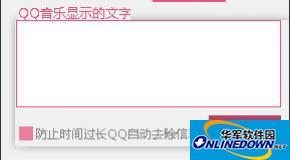 QQ音乐状况修改器应用办法