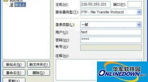 filezilla站点设置_filezilla设置的教程