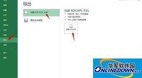 Office 2013将Excel表格转换成PDF文档教程