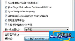 bartender条码打印软件教程之如何跳过新建文档向导