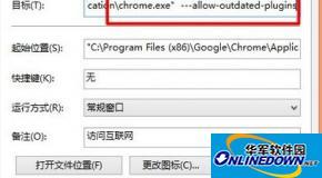 谷歌浏览器提示flash插件过期而被阻止怎么办?