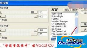 Cool Edit Pro歌曲的原唱声消除制作伴奏方法