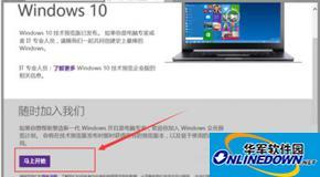 win10正式版下载教程