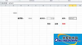 使用Excel2010公式快速算出股票收益的方法