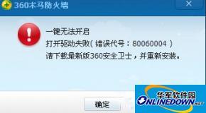 360安全卫士出现错误代号80060004是什么原因