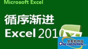 Excel2010查找替换功能介绍