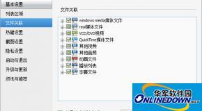 window10系统里设置默认播放器为暴风影音有几种方法?